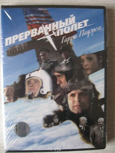 Gary Powers: Iterrupted Flight DVD 104 min - USA, USSR,