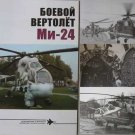 Russian Military Helicopter Mi-24