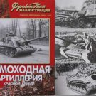 Soviet/Russian WW2 Self-Propelled Guns