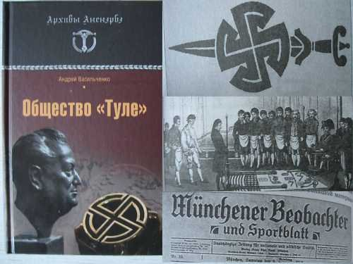 The Thule Society. GERMANY