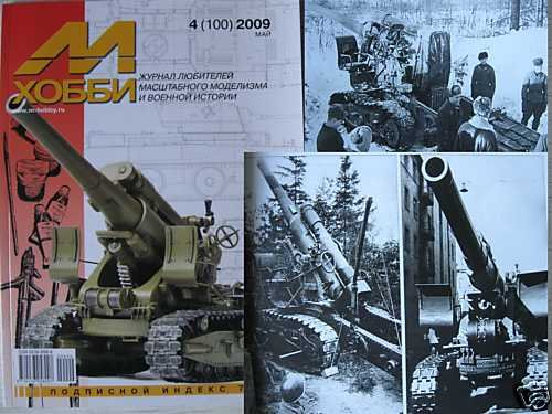 Russian Heavy WW2 Gun-Howitzer B-4 and its Models