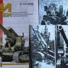 Russian Heavy WW2 Gun-Howitzer B-4 and its Models