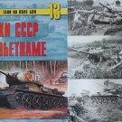 Soviet Tanks in Vietnam (USSR - RUSSIAN - BOOK)