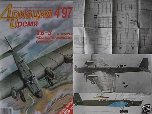 Russian Heavy Bomber TB-3 and Other Articles