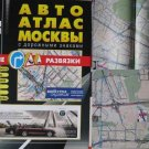 Moscow. Detailed Atlas for Drivers   RUSSIA MAP
