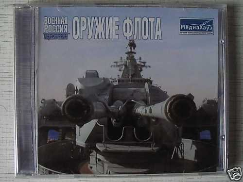 Russian Navy Armament. Reference Edition CD