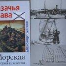 Smirnov A. The Cossacks' Naval History (RUSSIA - NAVY)