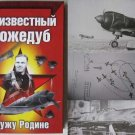 Soviet WW2 Ace Ivan Kozhedub. I Serve to Motherland.