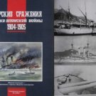 Russo-Japanese War 1904-1905: Naval Battles