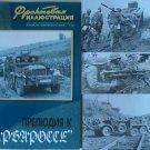 Before BARBAROSSA: German and USSR Armies in June 1941