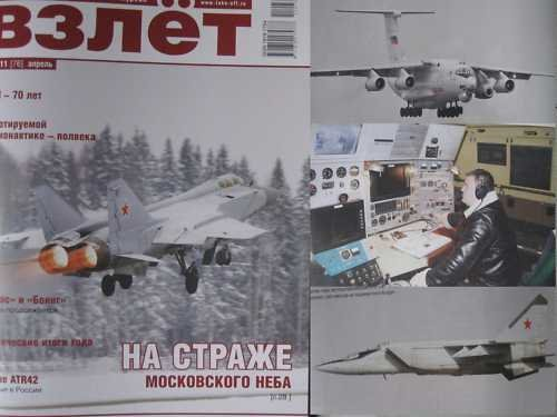 Russian Gromov Flight Research Institute (LII):70 Years
