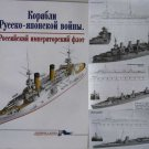 Russian Navy Ships in Russo-Japan War 1904-05. P.1