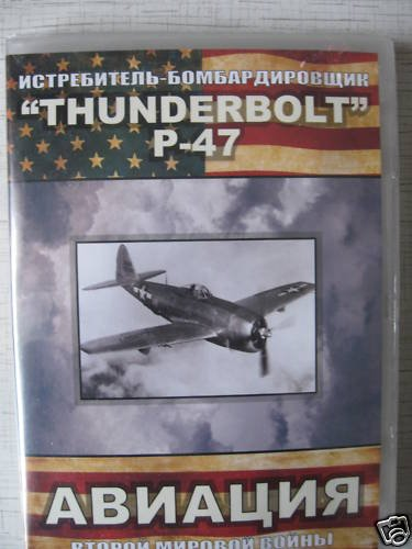 US WW2 Fighter-Bomber Aircraft P-47 THNDERBOLT.  DVD.