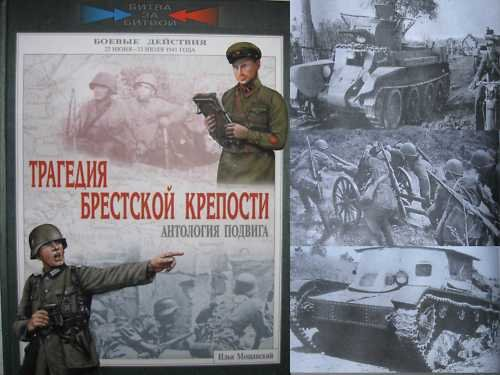 The Brest Fortress Tragedy. June 22 - July 23.1941.WW2