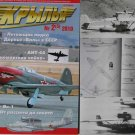"""Flying Boat DoJ """"Wal"""" in the USSR / Other Articles"""