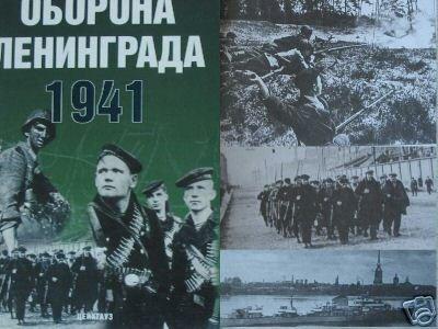 Defence of Leningrad. 1941 - WWII - USSR