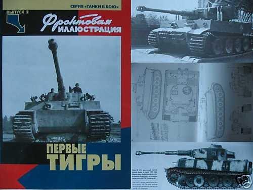 Early German WW2 Tanks TIGER