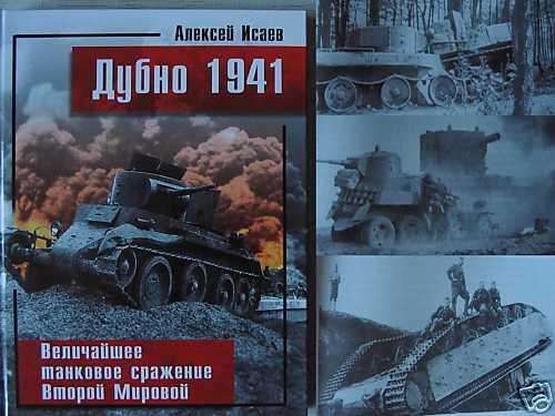 UNIQUE COPY! DUBNO 1941. The Greatest WW2 Tank Battle
