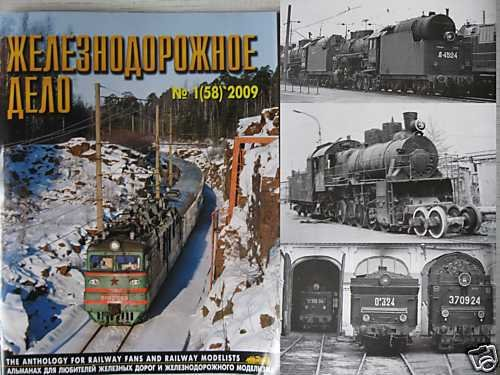 Steam Locomotives in Depot TCh-7 (Peterburg, Russia)