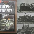 Martin Caidin. The Tigers are Burning (in Russian) WW2