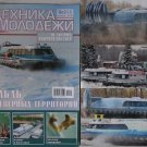 Russian Air-Cushion Vehicle ARCTICA and other articles