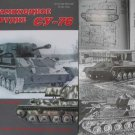 Russian/Soviet WW2 Self-Propelled Gun SU-76 (SU76M)
