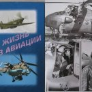 F.Prokopenko. My Life in Aviation  (MILITARY RUSSIAN)