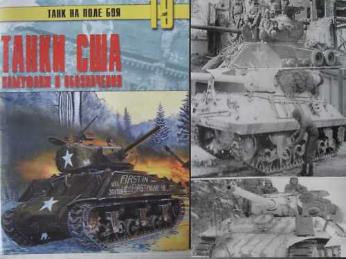 The USA Tanks: Camouflage and Signs