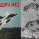 The 1st SUKHOI Jet Bomber SU-10/other articles AIRCRAFT