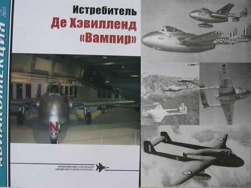 "British Post-WW2 Fighter DE HAVILLAND ""Vampire"" (PLANE)"