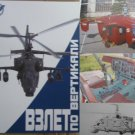 LAST COPY! VERTICAL TAKE OFF.KAMOV: Military and Civil Helicopters