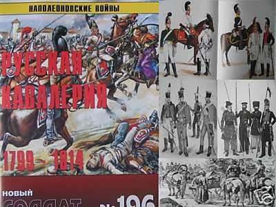 Russian Cavalry 1799 -1814