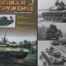 The US Light Tank M41 WALKER BULLDOG and Other Articles