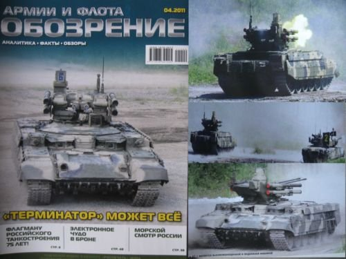 Russian Tank Support Armored Vehicle TERMINATOR - New Product of  URALVAGONZAVOD
