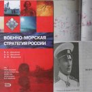 SPECIAL OFFER! CHEAP! Russian Navy Strategy History