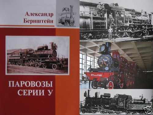 "Russian Railway ""U"" Class Steam Locomotives"