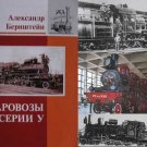 "Russian Railway ""U"" Class Steam Locomotives"