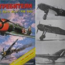 SINGLE! WW2 Fighters: Soviet LaGG-3, La-5, La-7. German FW190 PLANE