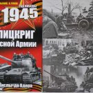 The Red Army Blitzkrieg, From Vistula to Oder. WW2