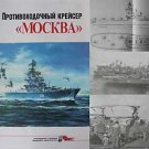 Russian/Soviet  Navy Anti-Submarine Cruiser MOSKVA