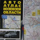 Moscow Region. Detailed Atlas for Drivers   RUSSIA MAP