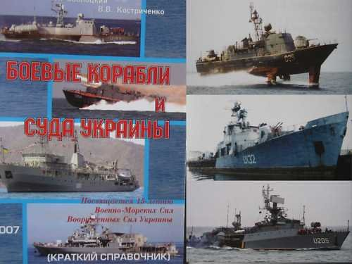 The Ukrainian Navy Warships. Reference Book.