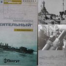 Russian/Soviet WW2 Navy Destroyer DEYATELNY