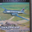 Soviet/Russian Civil Aircrafts (Planes)   DVD. P.1
