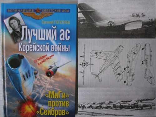 The Best Russian Ace of the Korea War. Memoirs.
