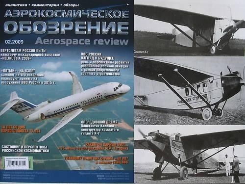 Russian Aircraft Designer K.Kalinin (the 30ies)