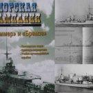 German Warships BRUMMER and BREMSE