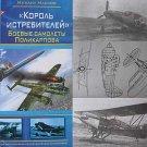 Russian/Soviet Polikarpov Military Planes