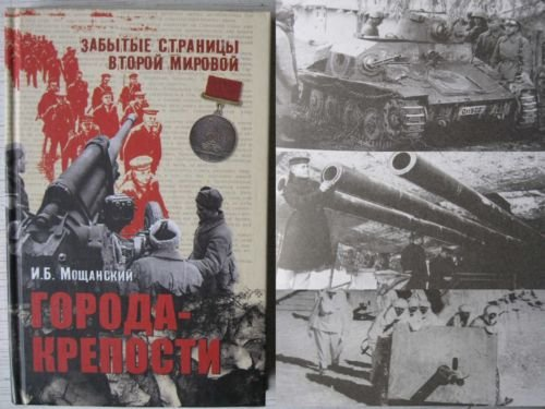 The WW2 Fortress Cities: Odessa, Leningrad, Budapest