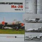 Russian  Bomber Il-28 P. I  (AIRCRAFT - PLANE)